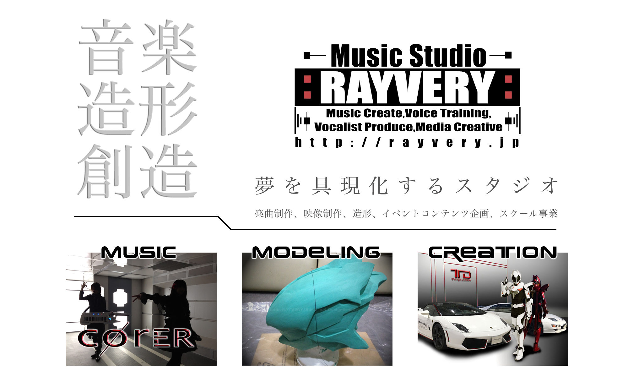 Studio RAYVERY/スタジオ レイヴァリー